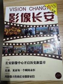 东莞《影像长安》杂志 (20周年专刊 第五期)