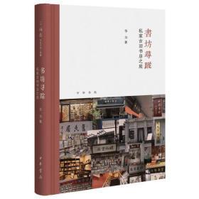 书坊寻踪:私家古旧书店之旅(芷兰斋书店寻访三部曲)