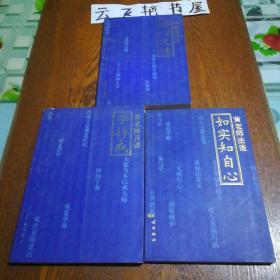 东山讲堂文集4 11 12