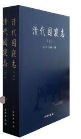 清代园寝志 (16开精装 全二册)文物出版社