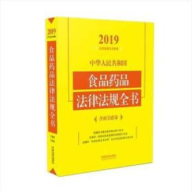 新书2019中华人民共和国食品药品法律法规全书(含相关政策)