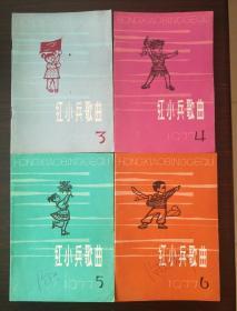 红小兵歌曲1977.3,4,5,6期及订单一张,合售31元!