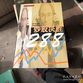 炒股决胜288