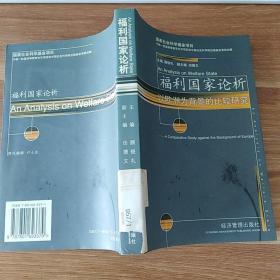 福利国家论析:以欧洲为背景的比较研究 (馆藏).