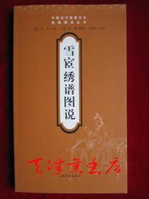 雪宧绣谱图说(中国古代物质文化经典图说丛书 2004年1版1印)