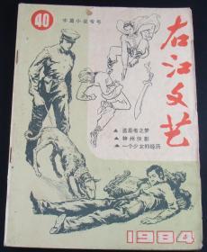 右江文艺1984年(总第40期)