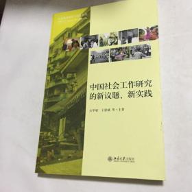 中国社会工作研究的新议题、新实践