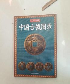 中国古钱图录(2011年新版)