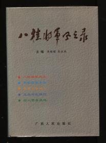 八桂将军风云录