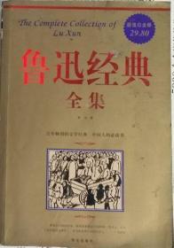 《鲁迅经典全集》(华文出版))