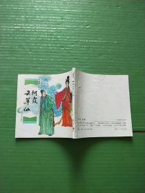连环画:《聊斋》故事·阿霞 云翠仙(48开)