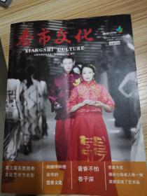 香市文化总第2期