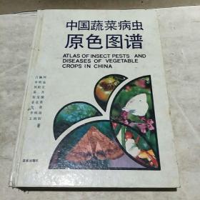 中国蔬菜病虫原色图谱