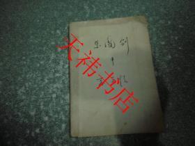 老武侠小说 紫凤剑(中)(书籍包有保护纸,书侧面有字迹)