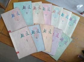 朝霞(1974年2、3、4、5,7、8,9,10,11,12 共10本,1975年1-12共12本,1976年1-8共 八本,合计30本合售),私藏