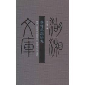 蔡锷思想研究(新版)