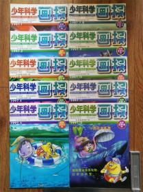 少年科学画报1997年(1,2,3,4,6,7-8,9,10,11,12)10册合售