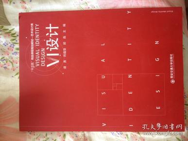VI设计(艺术设计类十三五精品课程规划教材)