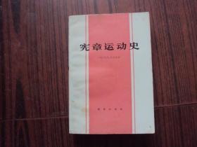 宪章运动史