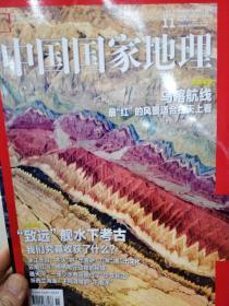 中国国家地理2018.11