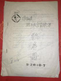 1977年凤翔县职工业余兰球赛秩序册