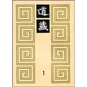 道藏(全36册,附索引一本)