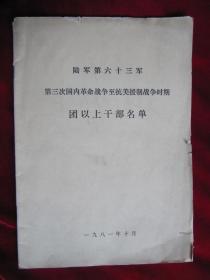 1981年《陆军六十三军第三次国内革命战争至抗美援朝时期.团以上干部名单》