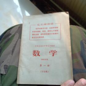 有毛主席语录和毛主席像数学第一册讨论稿1969年