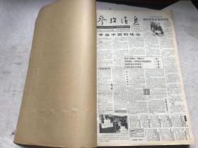 参政消息  2000  12   原报合订本