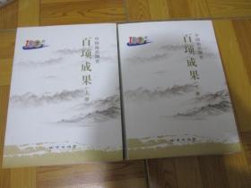 中国地质调查百项成果(上下册)   大16开