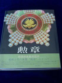 《勋章》1976年出版 总理府赏勋局监制 日文 精装 各种勋章彩色照片  203页