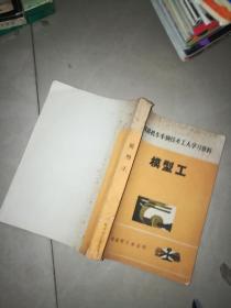 铁路机车车辆技术工人学习资料【模型工】 大32开本474页