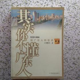 其实你不懂广东人:配图珍藏本