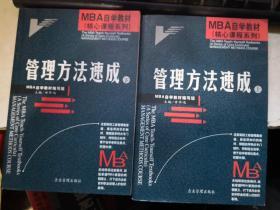 MBA自学教材(核心课程系列):战略管理速成上下, 管理创新速成 两种
