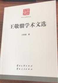 王敬骝学术文选
