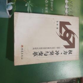 权力、冲突与变革:1926-1937年重庆城市现代化研究
