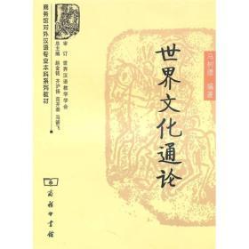 商务馆对外汉语专业本科系列教材:世界文化通论