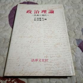 政治理论  日文版 签赠本