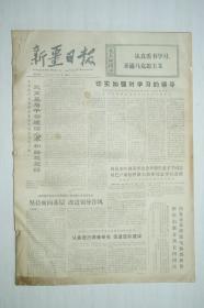 新疆日报1972年12月份合订本【缺1号一张】