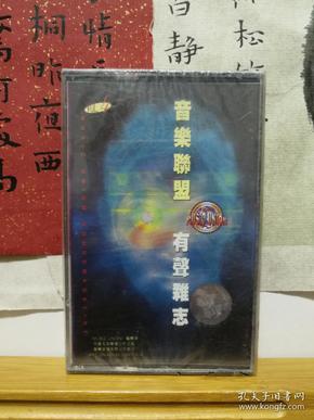 音乐联盟 有声杂志 MUSIC UNION SOUNDMA GAZIE 老磁带  品佳如图  磁带未拆封  便宜13元