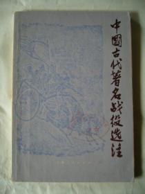 中国古代著名战役选注 印有毛主席语录
