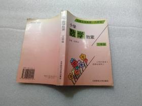 小学数学教案(三年级)   北京师范大学出版社
