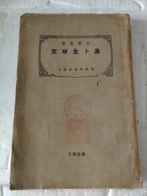 民国版   易卜生研究     刘大杰