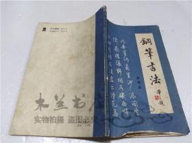 钢笔书法 梁锦英编 岭南美术出版社 1984年1月 32开平装