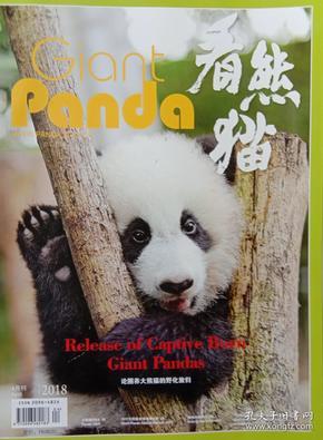 杂志 看熊猫2018/4