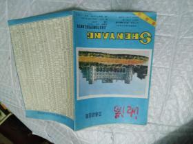 沈阳交通游览图 最新版1996年2印