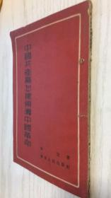 中国共产党怎样领导中国革命  1952年再版