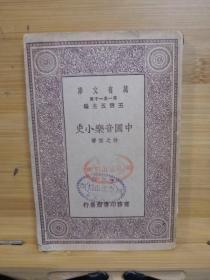 中国音乐小史(万有文库)
