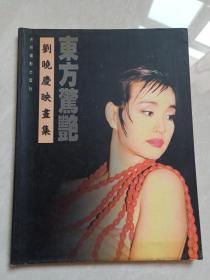 刘晓庆写真