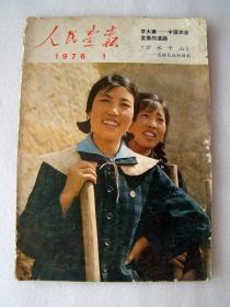 人民画报1976--1